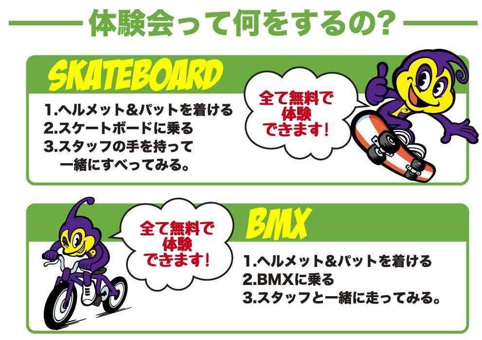 サーフィン・スノーボード・スケートボード・BMXの体験内容