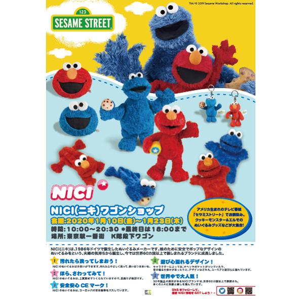 「【本日より】東京駅一番街に期間限定NICIワゴンショップ登場! 」の写真