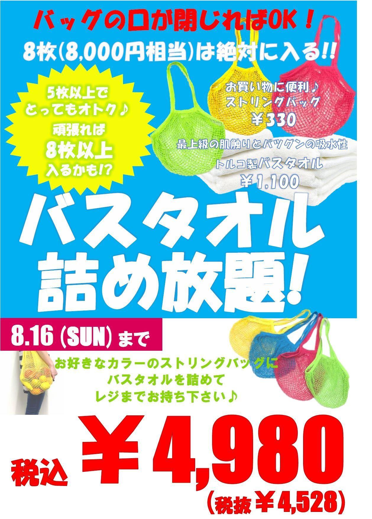 「【半額以下?!】バスタオル詰め放題キャンペーン」の写真