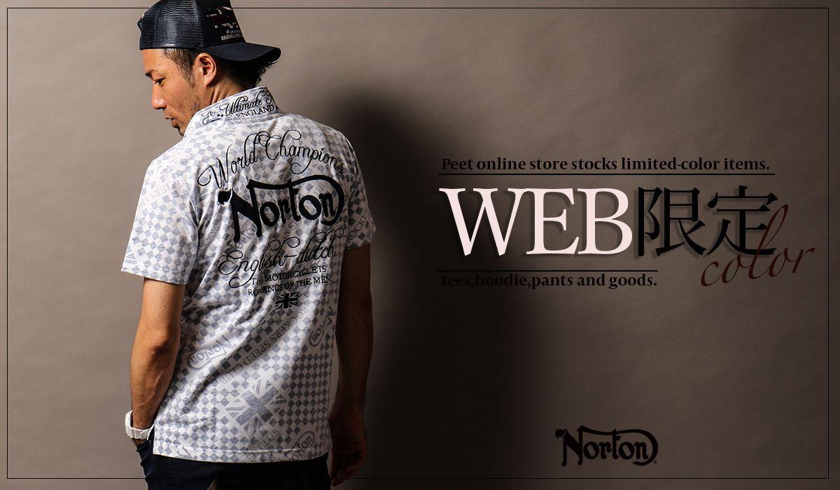 Norton WEB別注