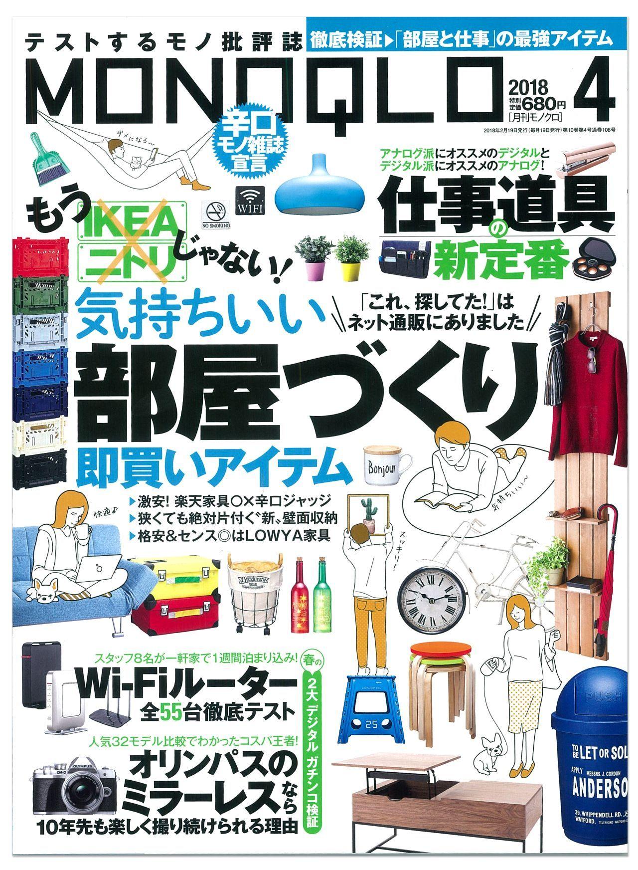 「掲載情報|雑誌MONOQLO」の写真