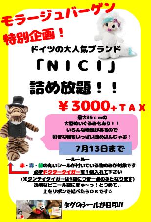 「☆大注目なNICI周年祭企画☆」の写真