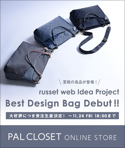 Best Design Bag