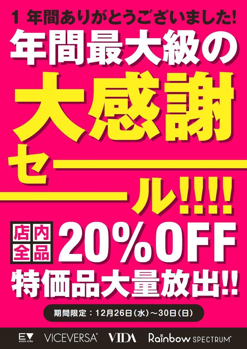 「【大感謝セール】20%OFF【特価商品】」の写真