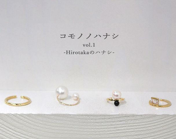 コモノノハナシ vol.1 -Hirotakaのハナシ-の写真