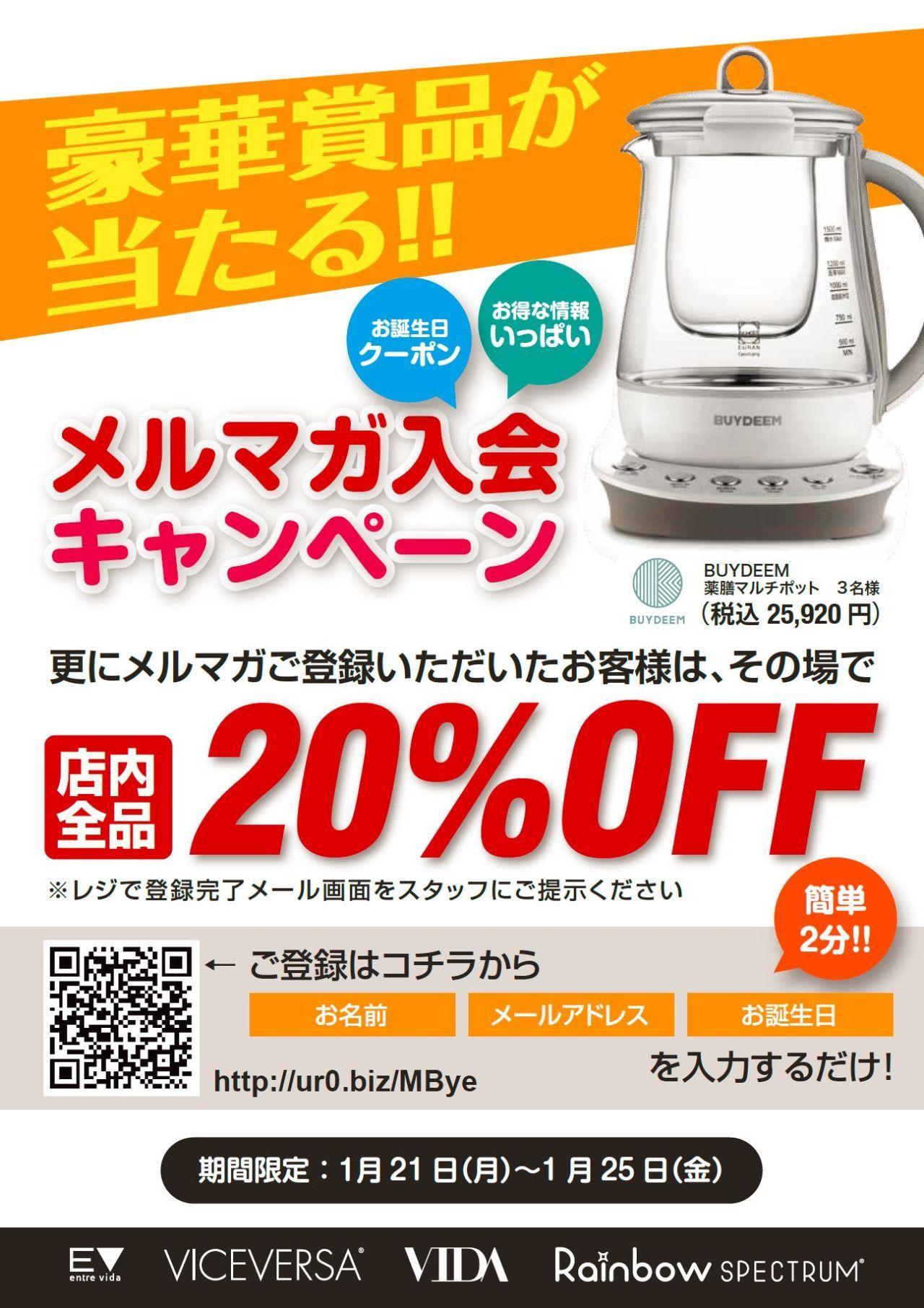 「【20%OFF】メルマガ入会キャンペーン【豪華賞品】」の写真