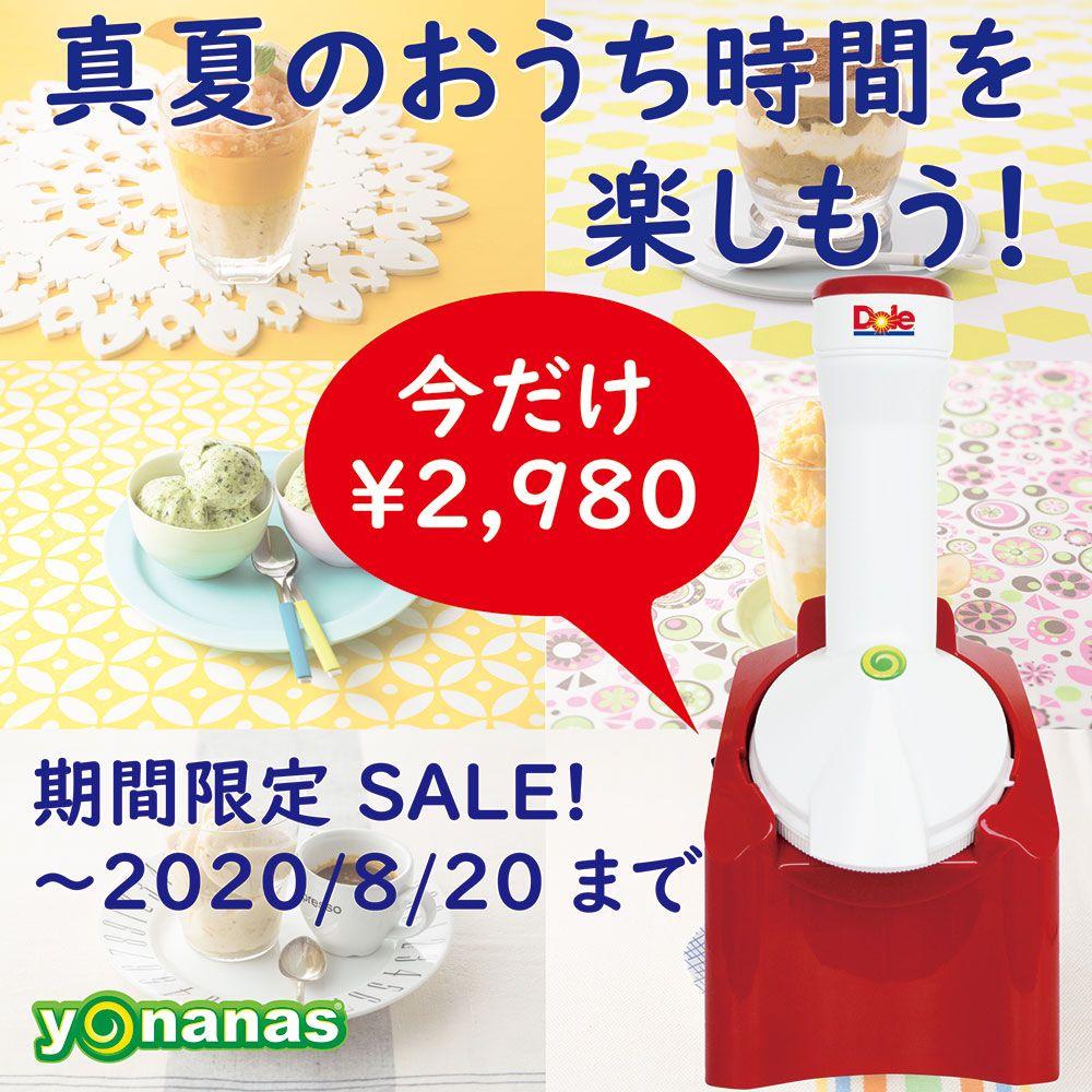 「真夏のおうち時間を楽しもう!ヨナナス アイスクリームメーカー期間限定SALE!」の写真