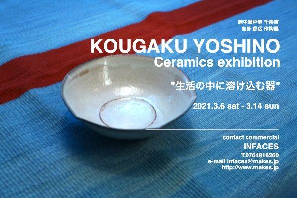 KOUGAKU YOSHINO  Ceramics Exhibition  -越中瀬戸焼 千寿窯 吉野香岳 作陶展-