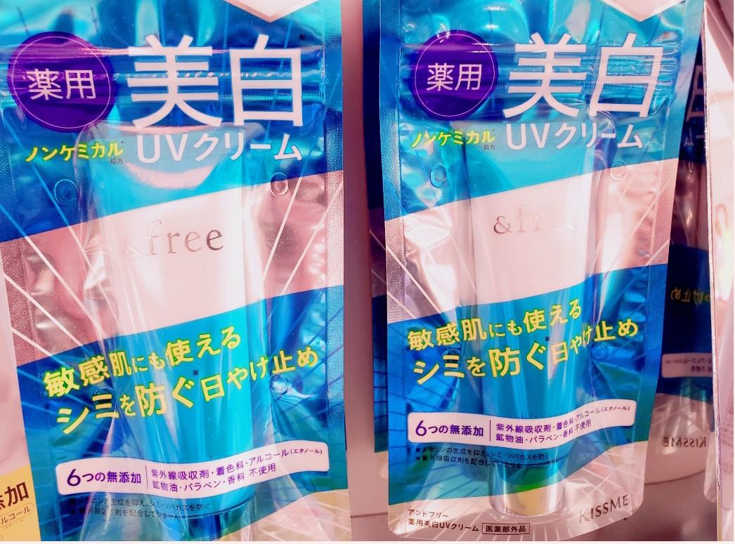 「薬用美白UVクリーム。」の写真