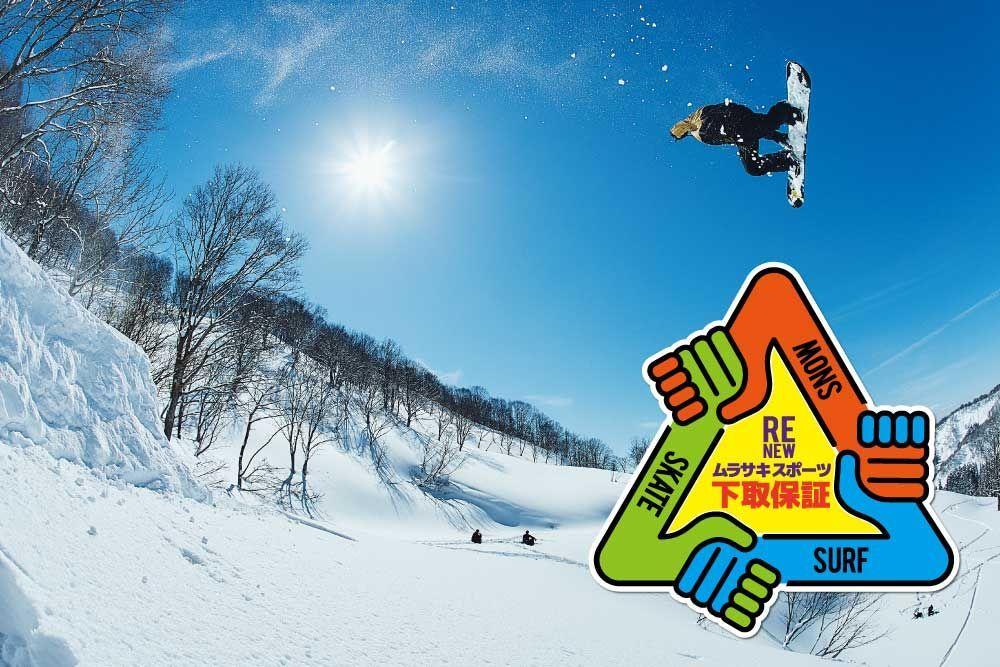 スノーボードを買い換えるならムラスポの「スノーボード下取保証」が絶対にお得