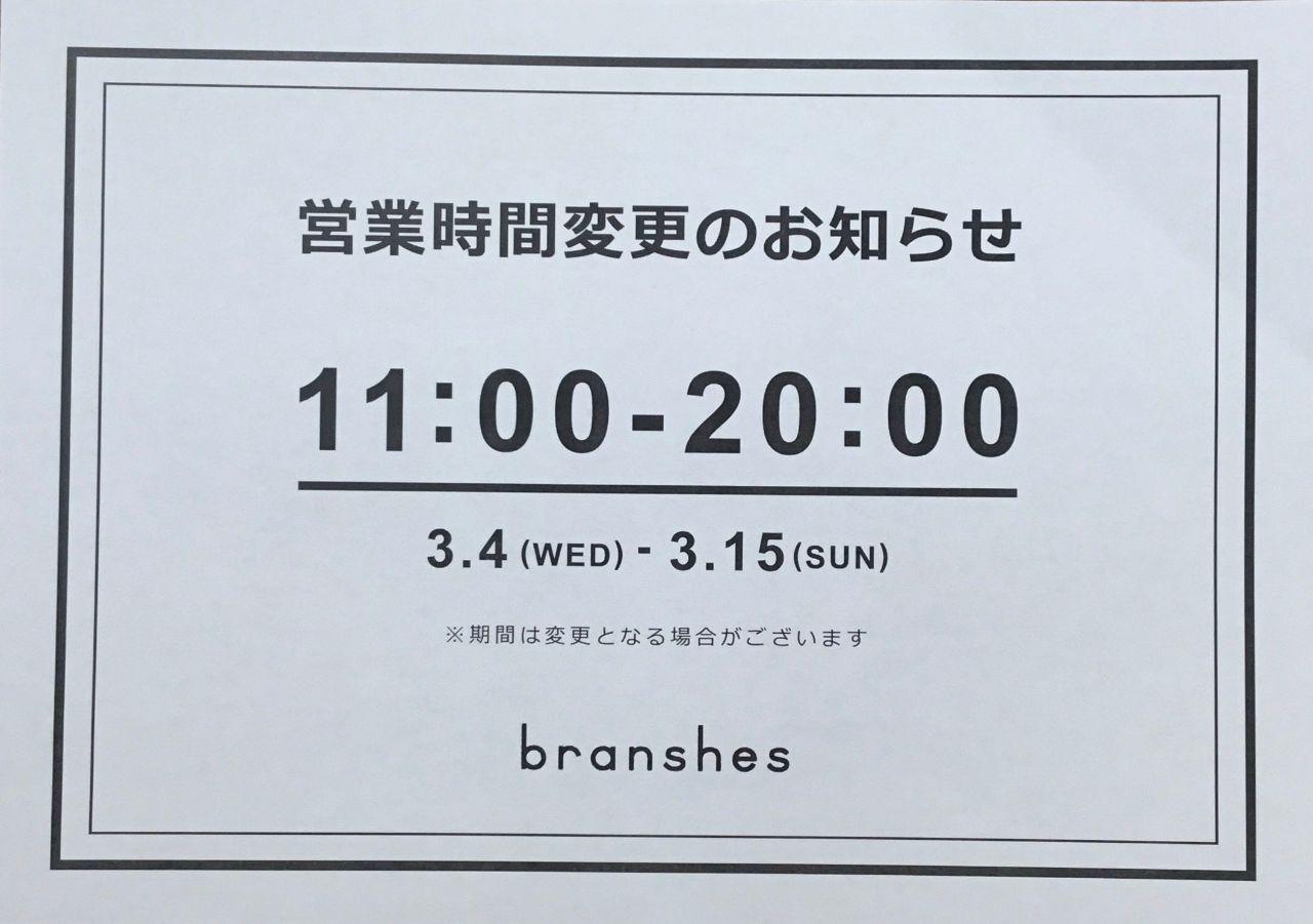 時間 営業 森 光 ゆめタウン の 店舗紹介