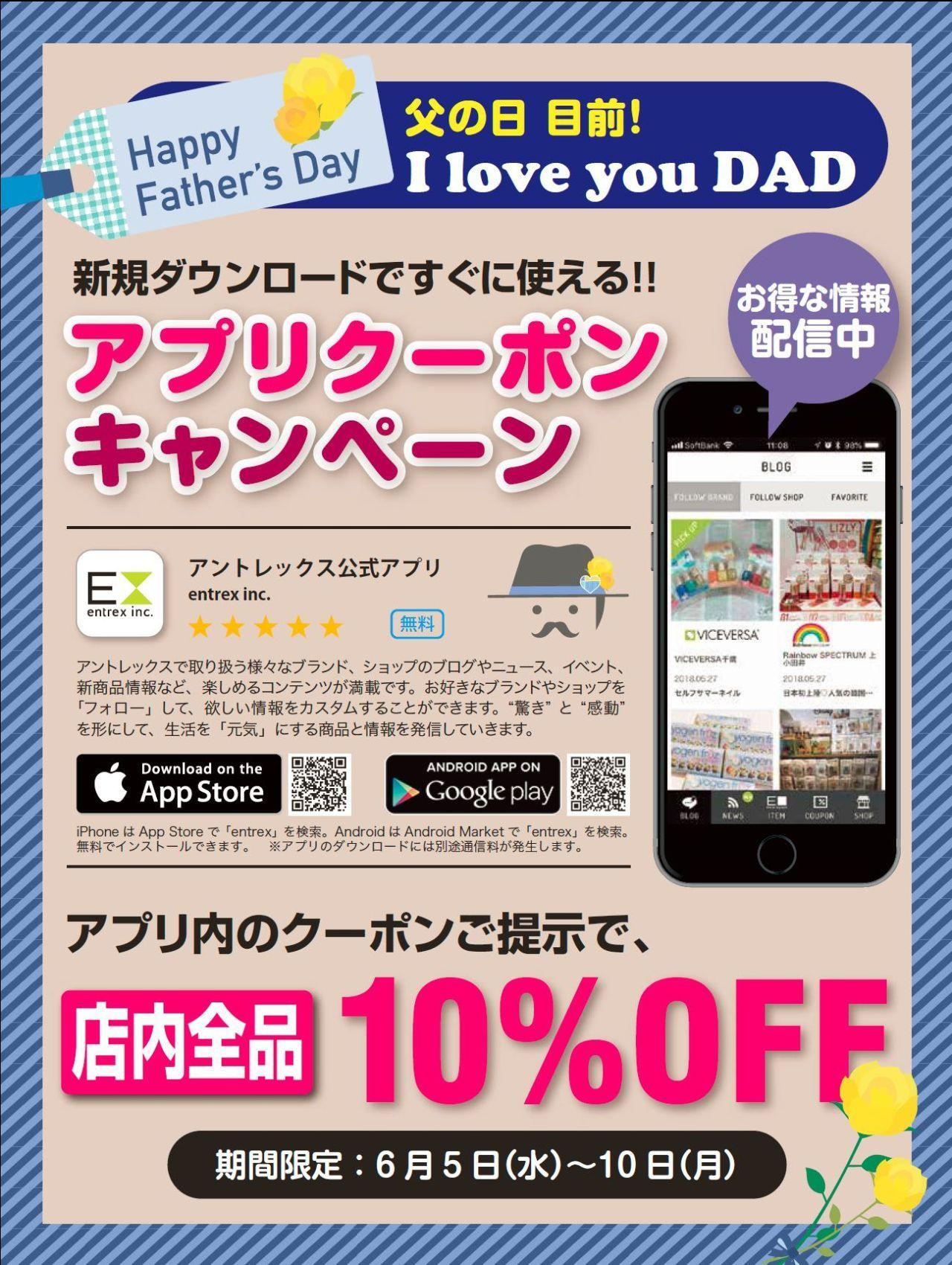 「【10%OFF】父の日 目前!アプリクーポンキャンペーン【クーポン】」の写真