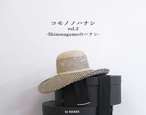 コモノノハナシ vol.2 -Shinonagumoのハナシ-の写真