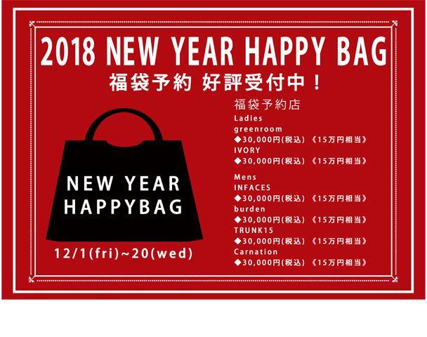 <福袋>2018 HAPPY BAG ご予約スタートの写真