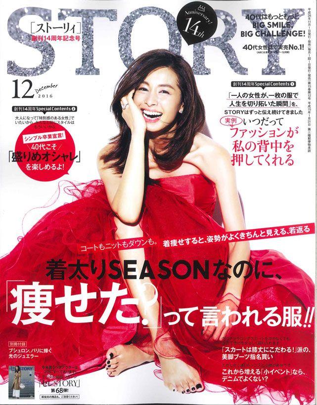 STORY 12月号の写真