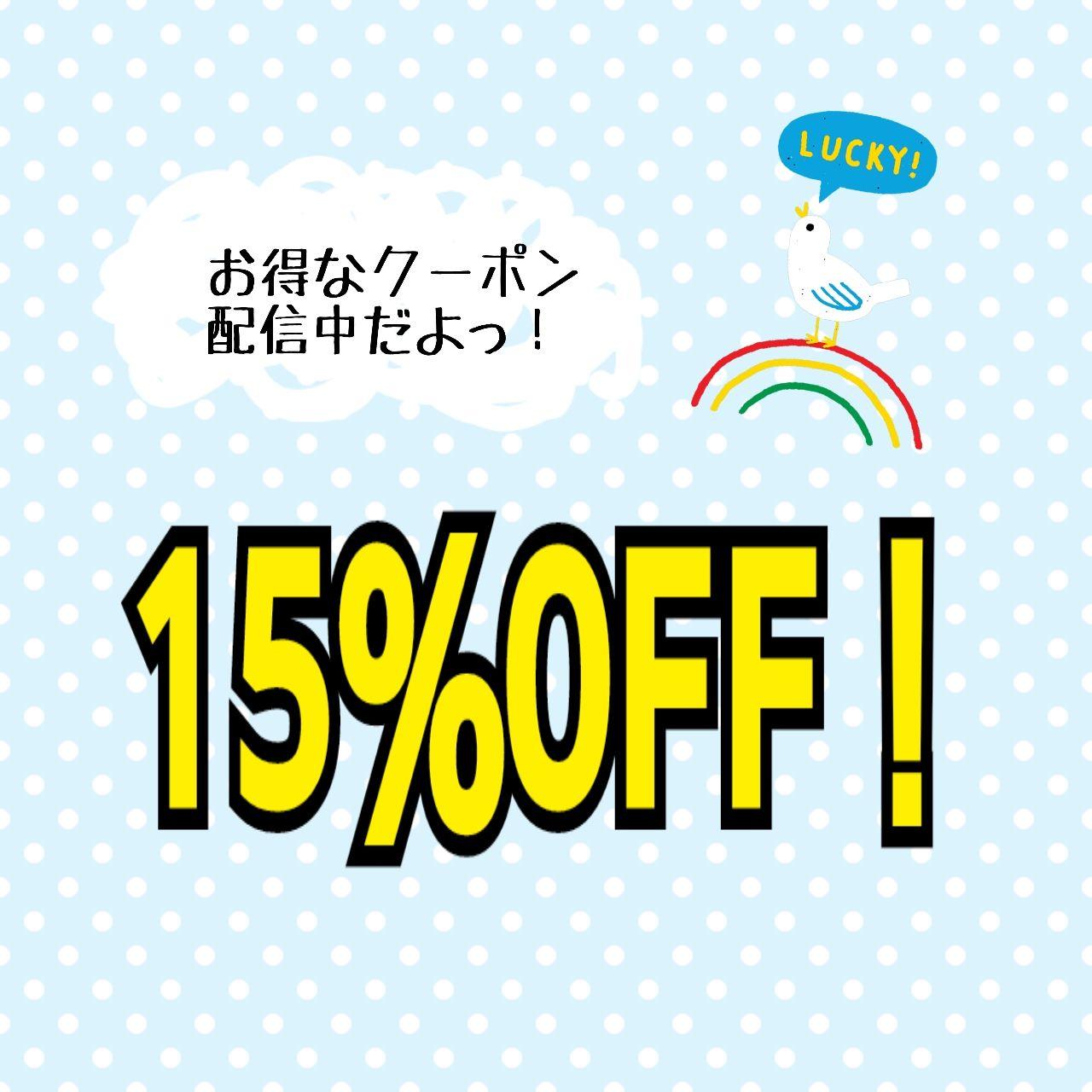 「今だけ15%OFF☆」の写真
