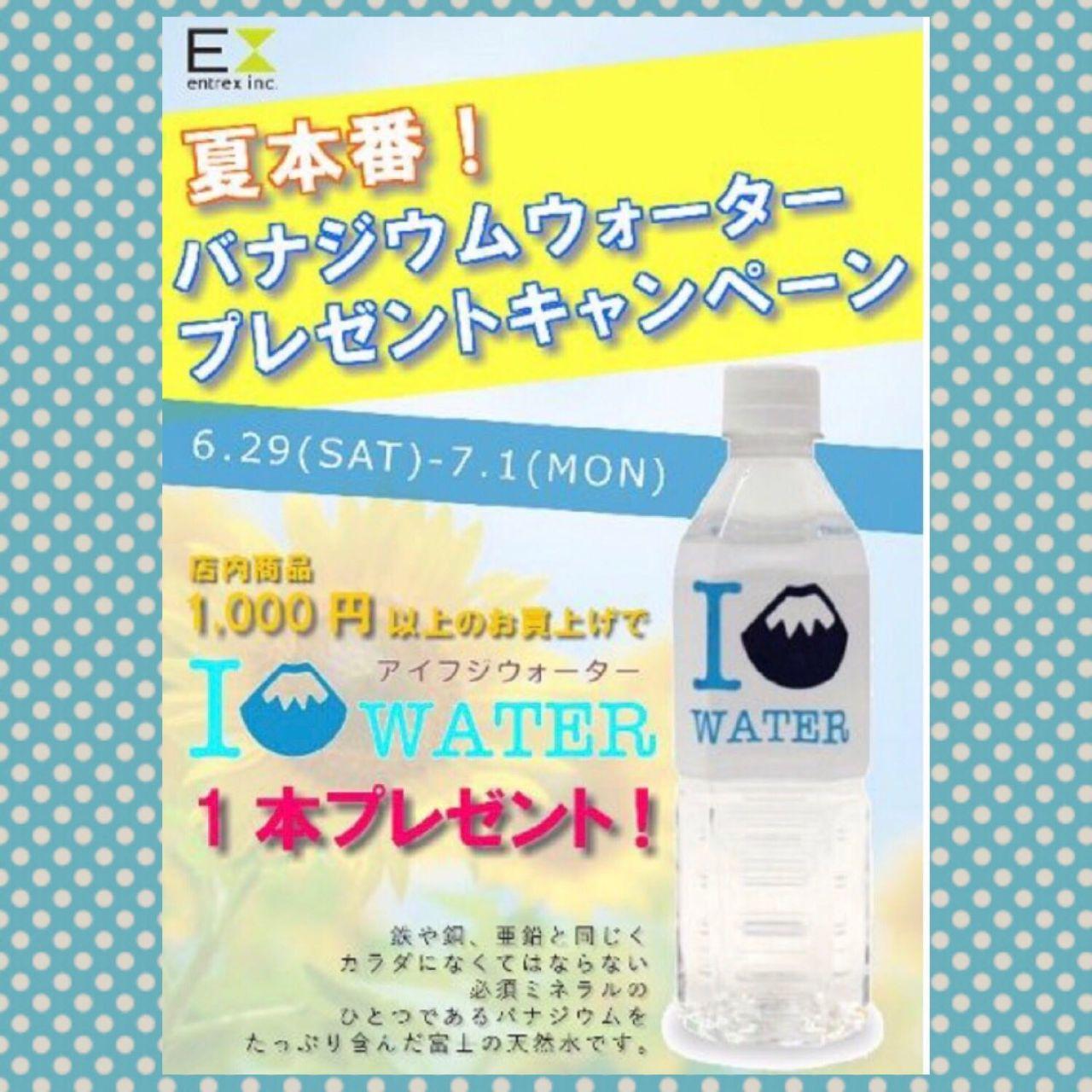 「富士山のお水プレゼント!」の写真
