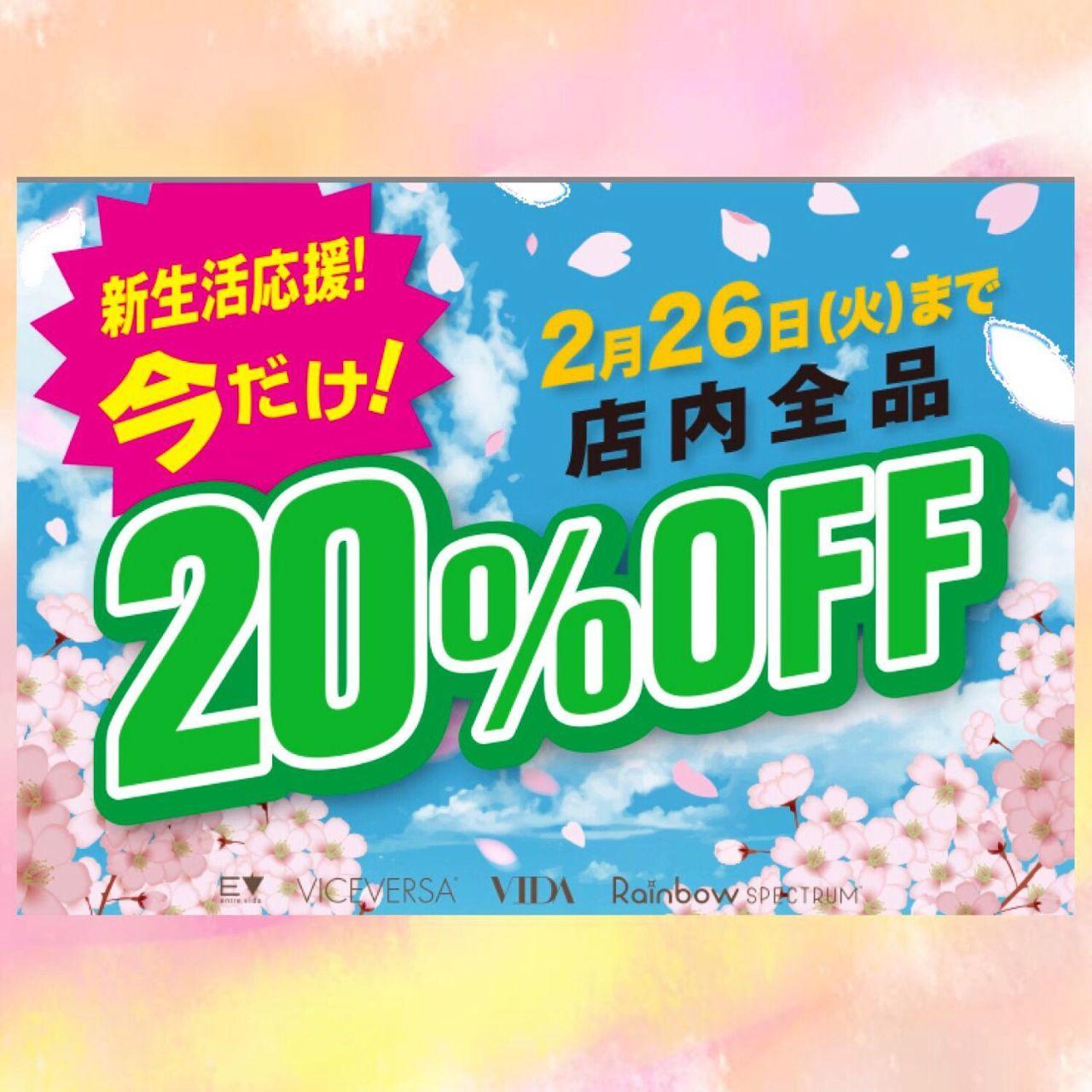 「20%オフスタート!!」の写真