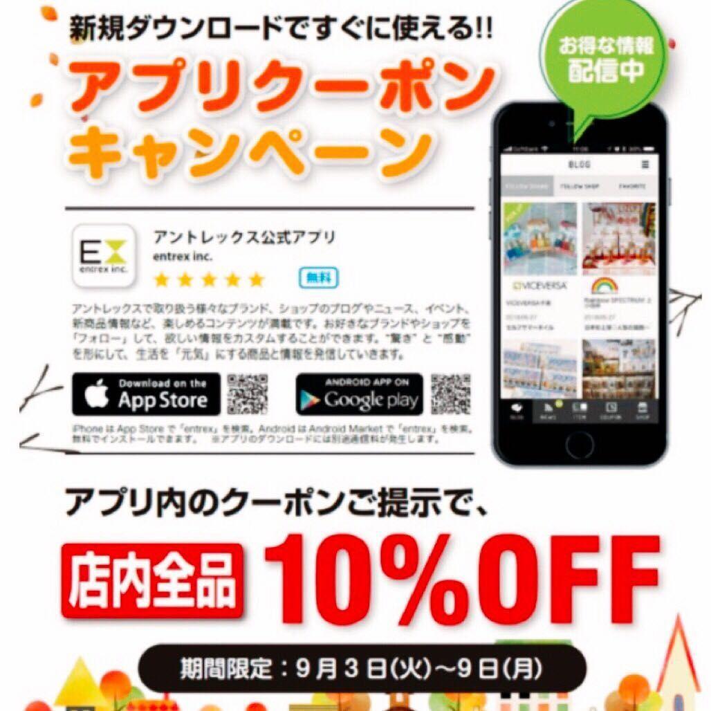 「【全品10%OFF】アプリクーポンキャーンペーン!」の写真