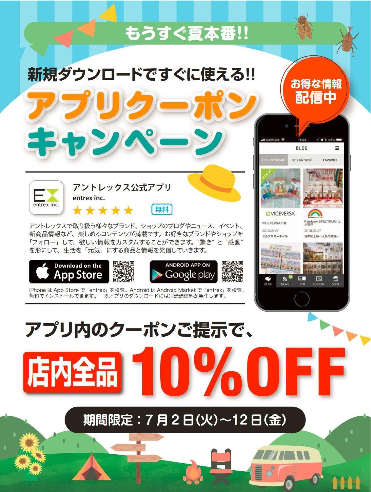 「【店内10%OFF】アプリクーポン【キャンペーン】」の写真