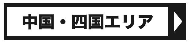 中国・四国エリア店舗一覧