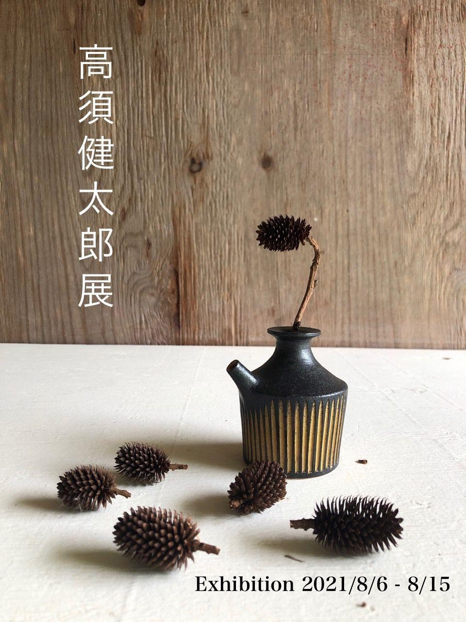 高須健太郎展の写真