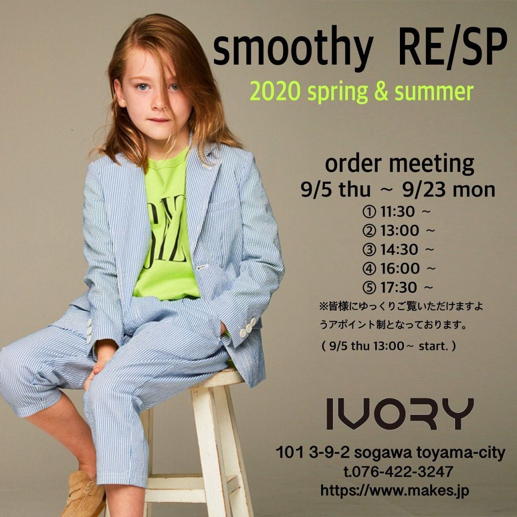 smoothy RE/SP 2020SS 受注会の写真