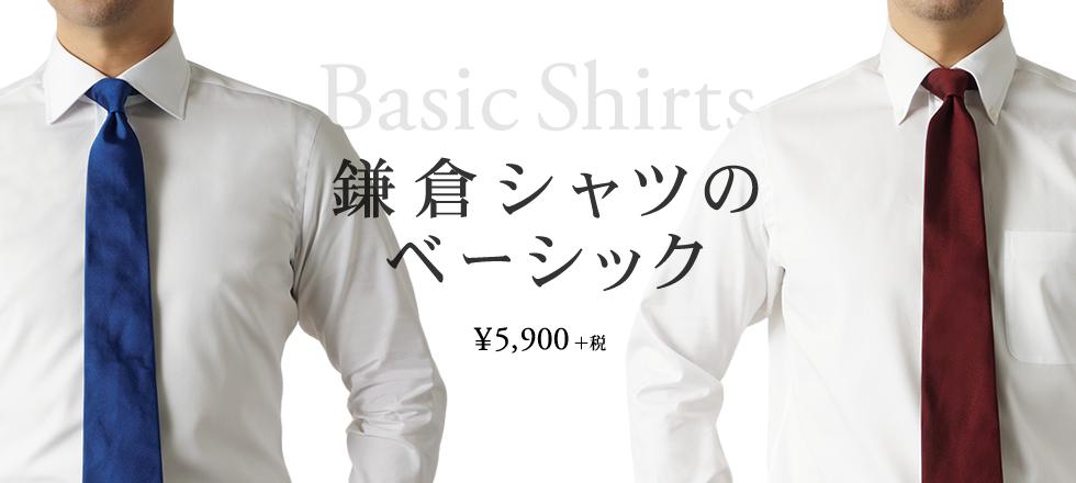 【メンズ】白とブルーのベーシックシャツ