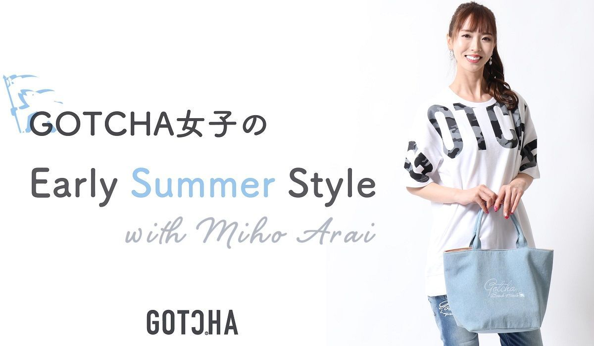 GOTCHA女子のEarly Summer Style