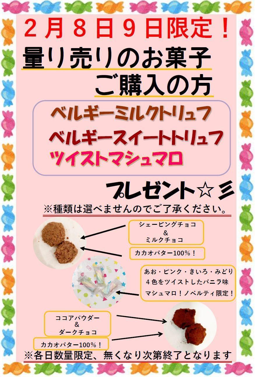 「【プレゼント】量り売りお菓子購入の方限定【2日間限定】」の写真