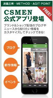 CSMEN 公式アプリ