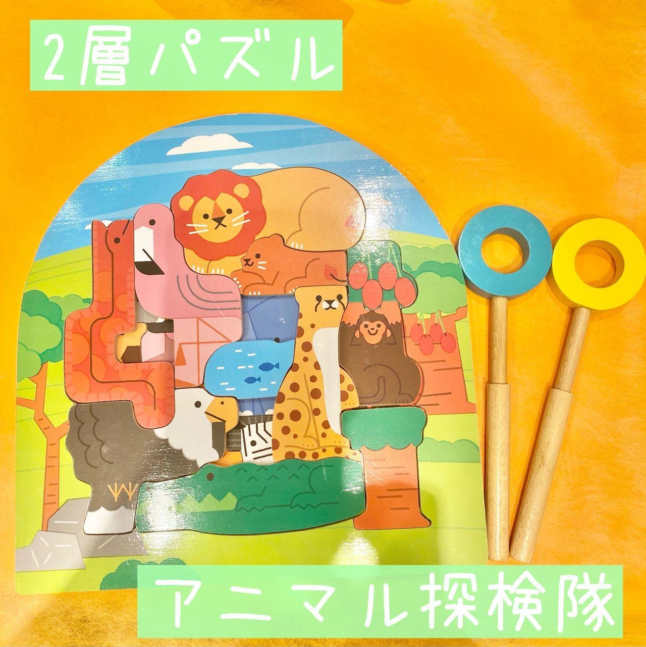 「【新商品】2層パズル アニマル探検隊」の写真