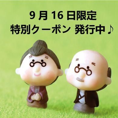 「敬老の日特別クーポン 発行中★」の写真