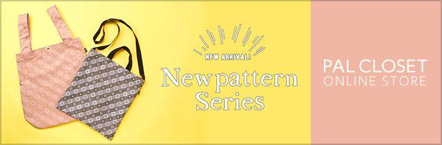 Newpatternシリーズ