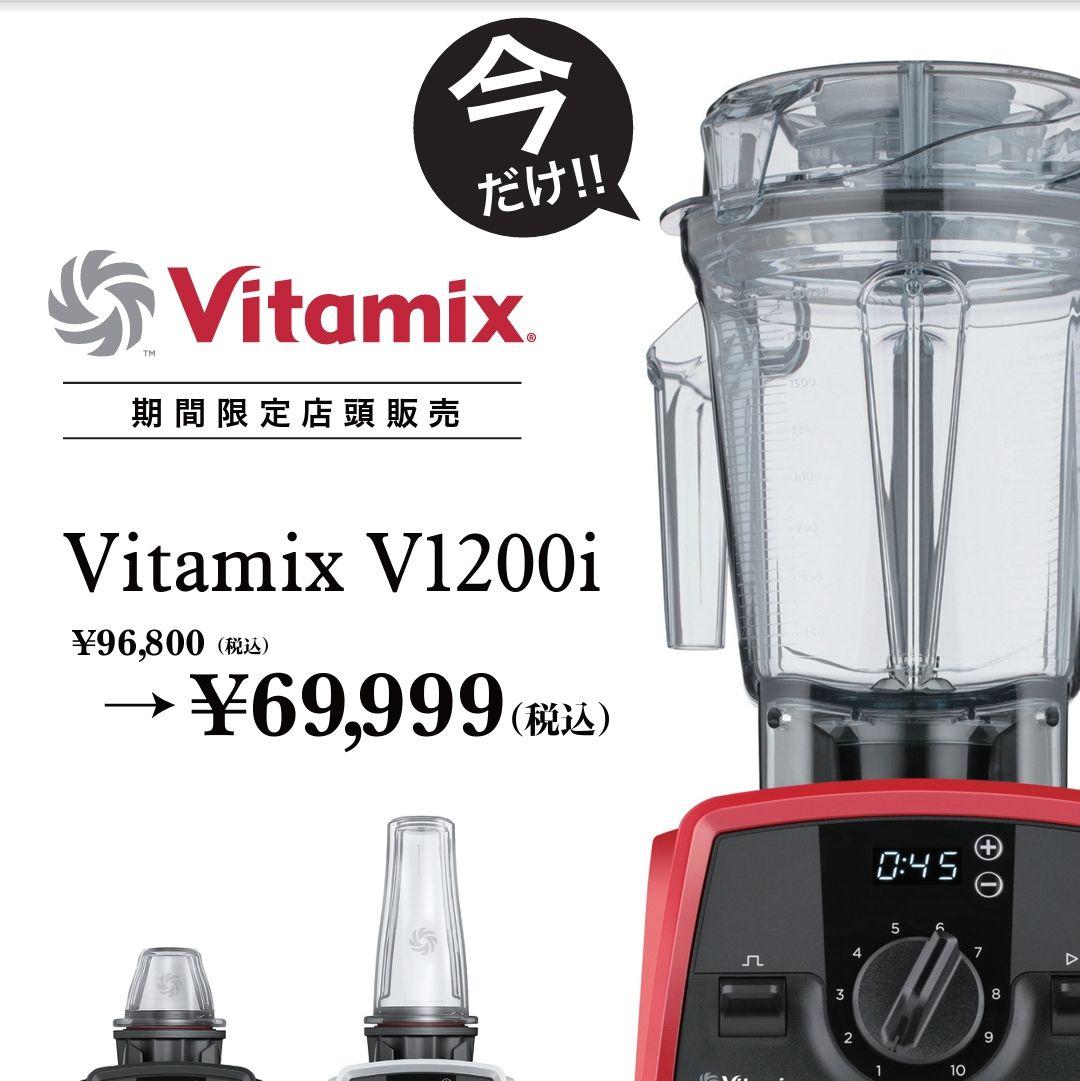 「【第2弾】VitamixV1200i【店頭販売】」の写真