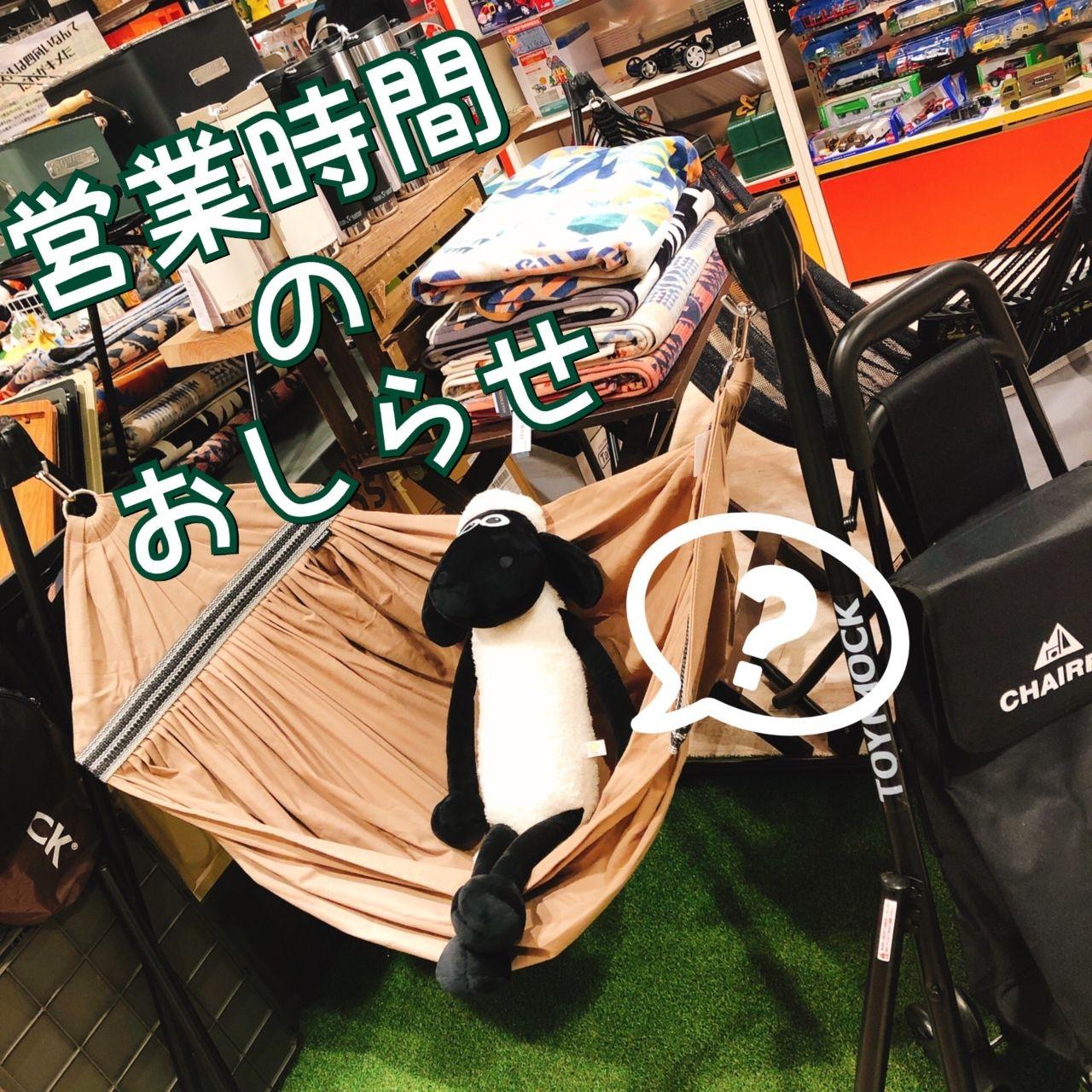 「GW☆営業時間のお知らせ」の写真