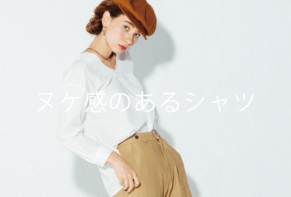 ヌケ感のあるシャツがトレンド★の写真