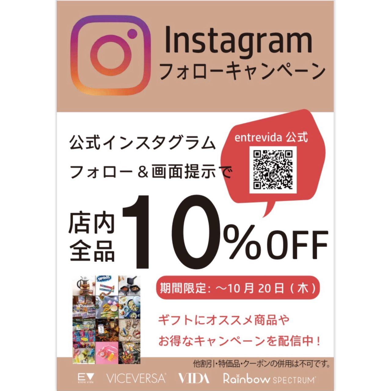 「【店内商品10%OFF】公式インスタキャンペーン」の写真