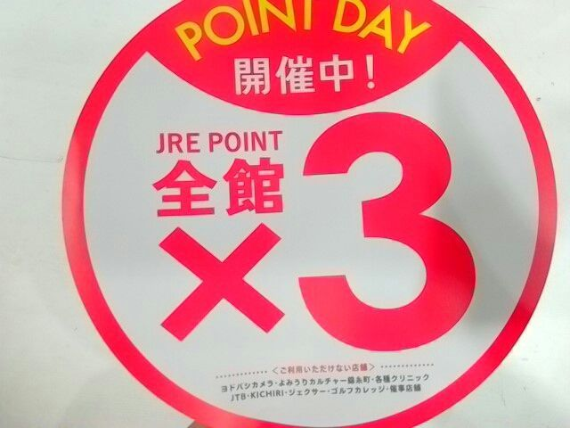 ポイント3倍キャンペーン!【錦糸町テル...の写真