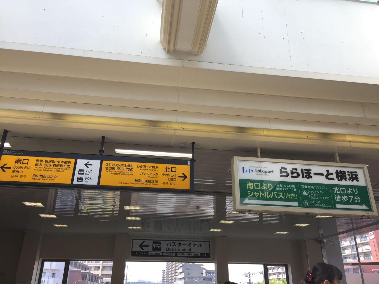 ららぽーと 駅