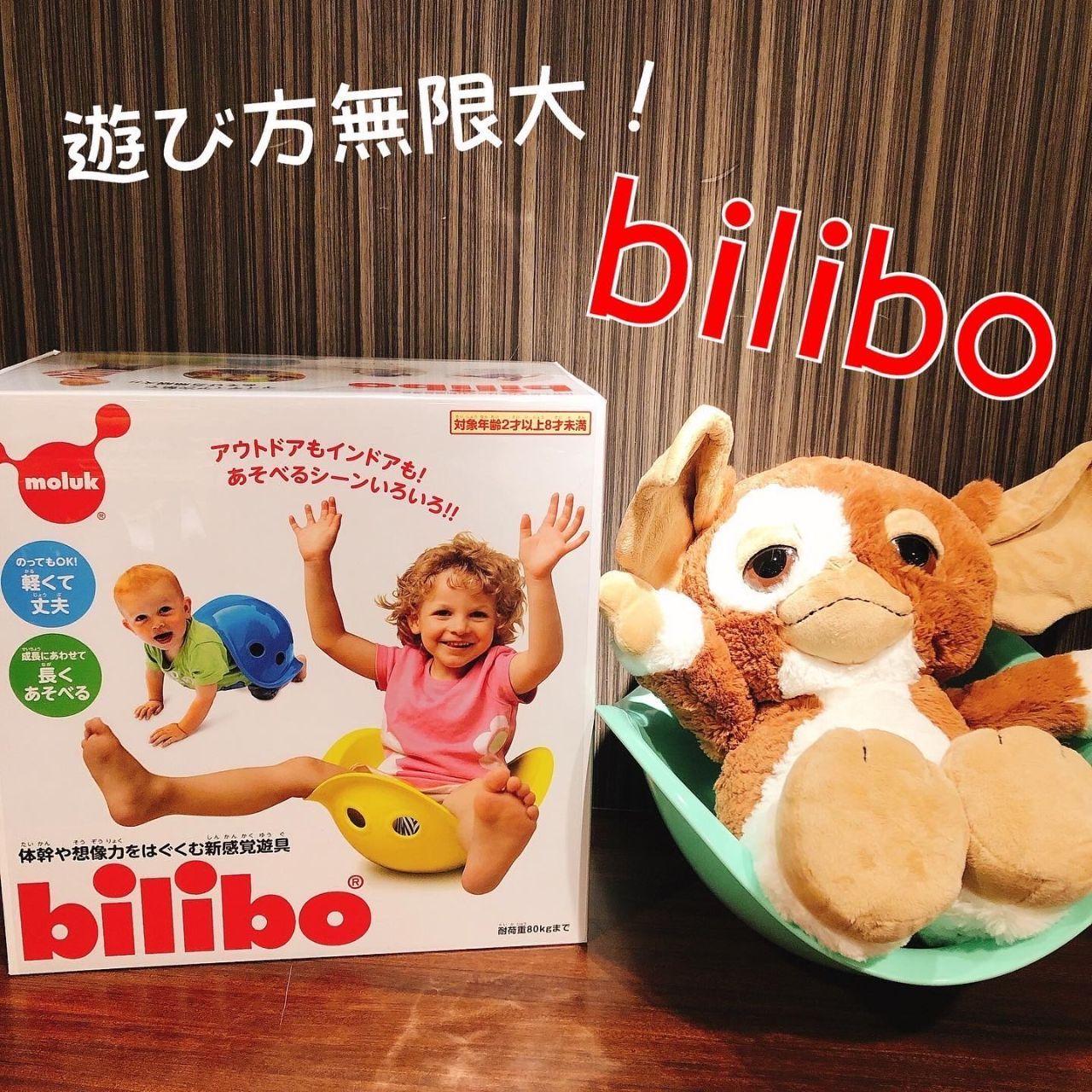 「自由に遊べる!新感覚キッズおもちゃ☆bilibo」の写真