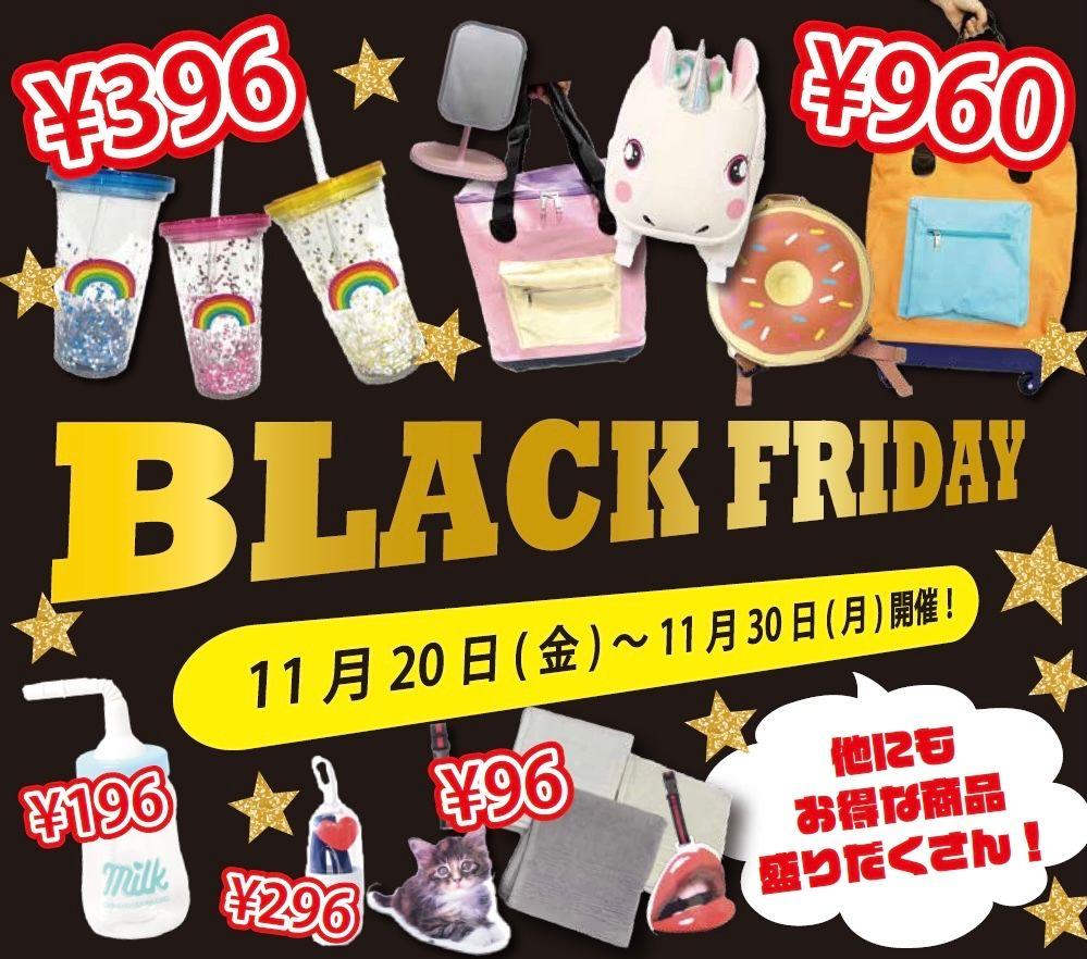 「【アプリ引換券あり】大特価ブラックフライデー【引換券付き】」の写真