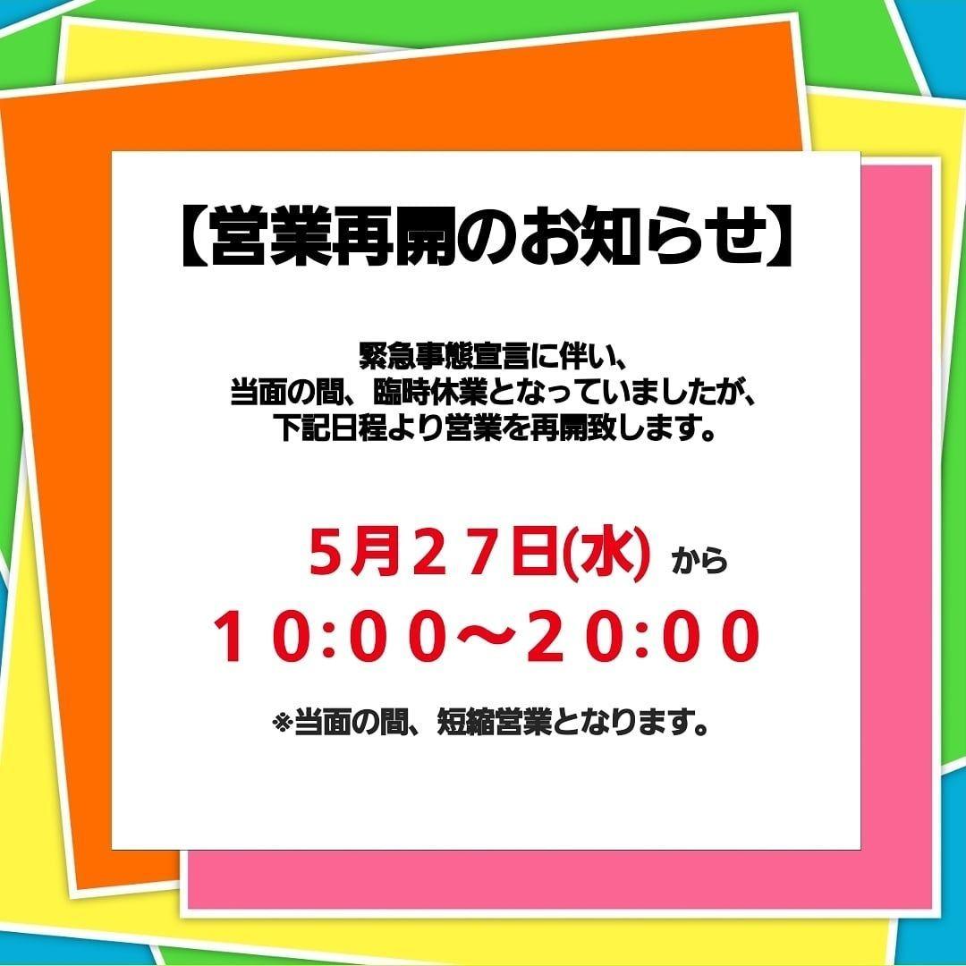 「◇営業再開のお知らせ」の写真
