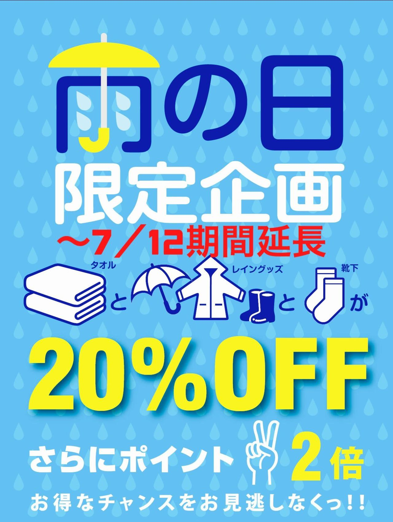 「【20%OFF】雨の日限定キャンペーン【期間延長】」の写真