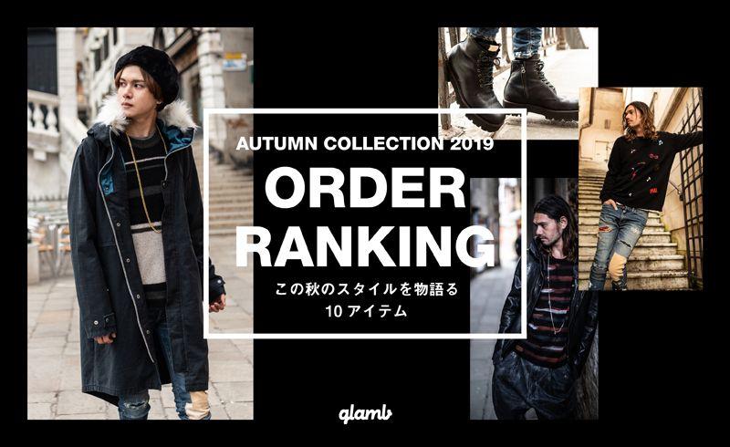 Autumn Collection 2019 オーダーランキング発表!の写真