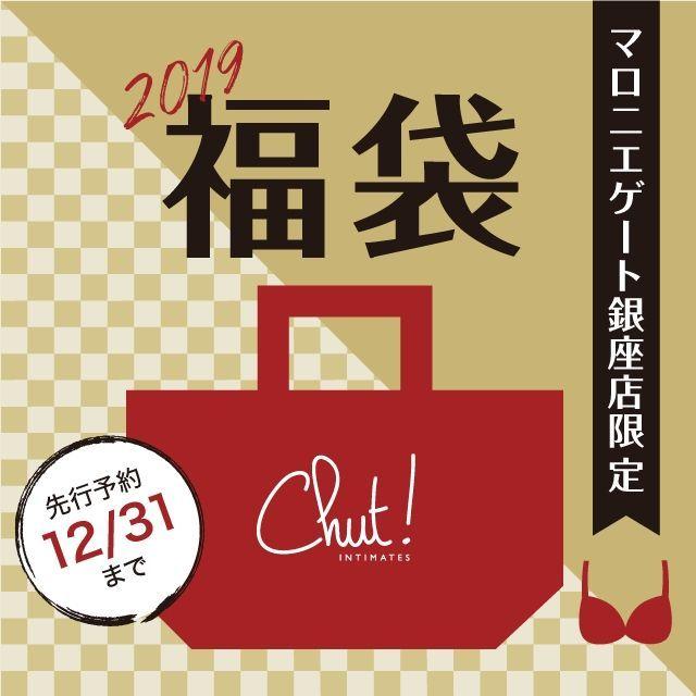 2019年プレミアム福袋予約販売!!【マ...の写真