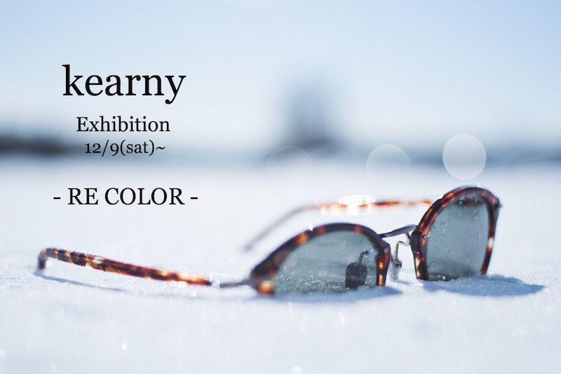 【 kearny Exhibition -RE COLOR- 】の写真