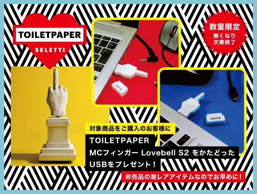 「【数量限定!なくなり次第終了!】TOILETPAPERの商品お買い上げで限定プレゼント!」の写真