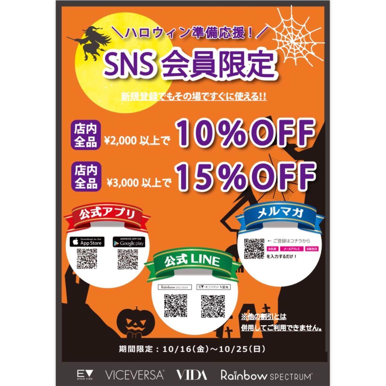 「MAX15%OFF!SNSクーポン配布中!!」の写真