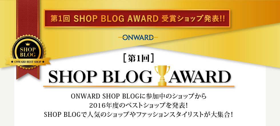 SHOP BLOG AWARD